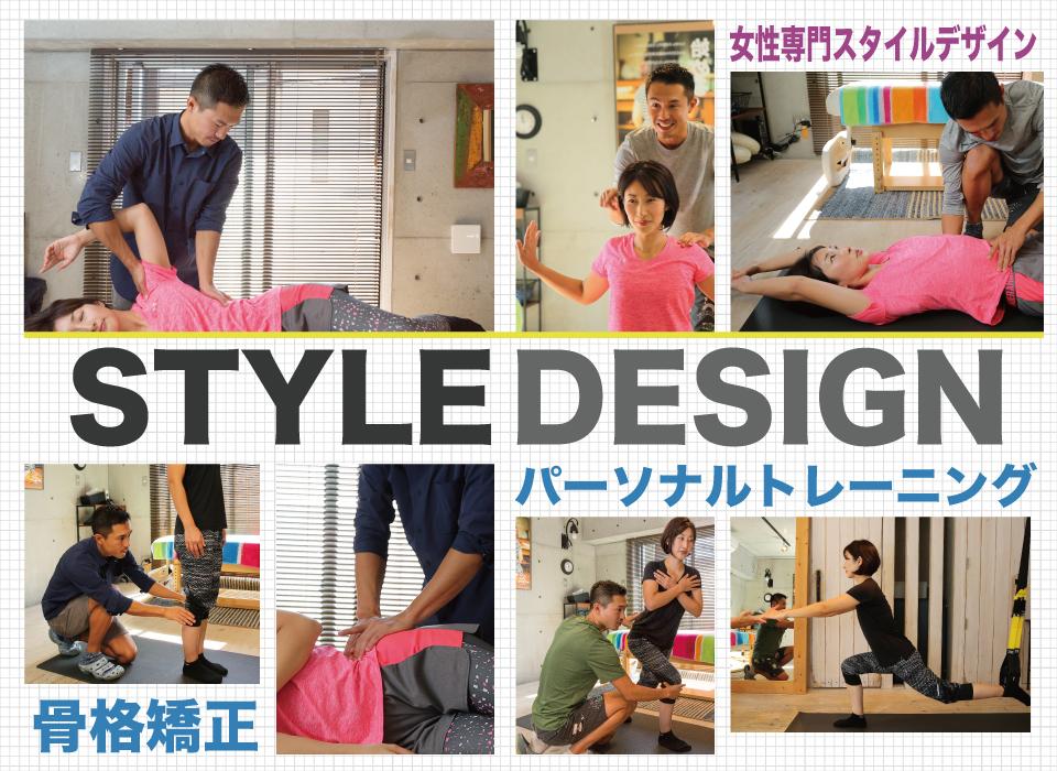 名古屋市千種区パーソナルトレーニング整体サロン【Style Design Salon】